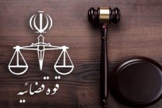 رویكرد قوه قضائیه حمایت از كسب وكارهاست