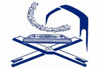 هشدار درباره تعطیلی مؤسسات قرآنی در  کشور