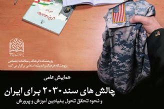 بررسی چالشهای سند 2030 در ایران