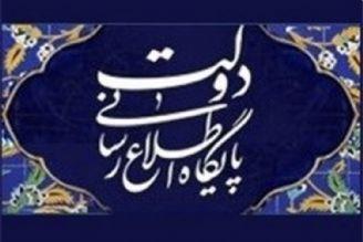 ثبت 77 هزار واحد تولیدی در سامانه بهینیاب وزارت صمت