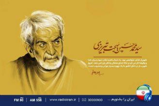 گرامیداشت هفته شعر و ادب پارسی در رادیو ایران