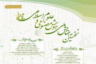 برگزاری اولین همایش ملی هوش مصنوعی و علوم اسلامی