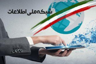 سند شبکه ملی اطلاعات فاقد محتوای فنی است