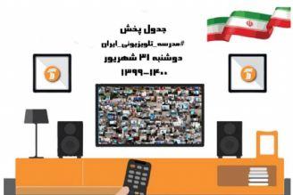برنامههای مدرسه تلویزیونی ایران، 31 شهریور