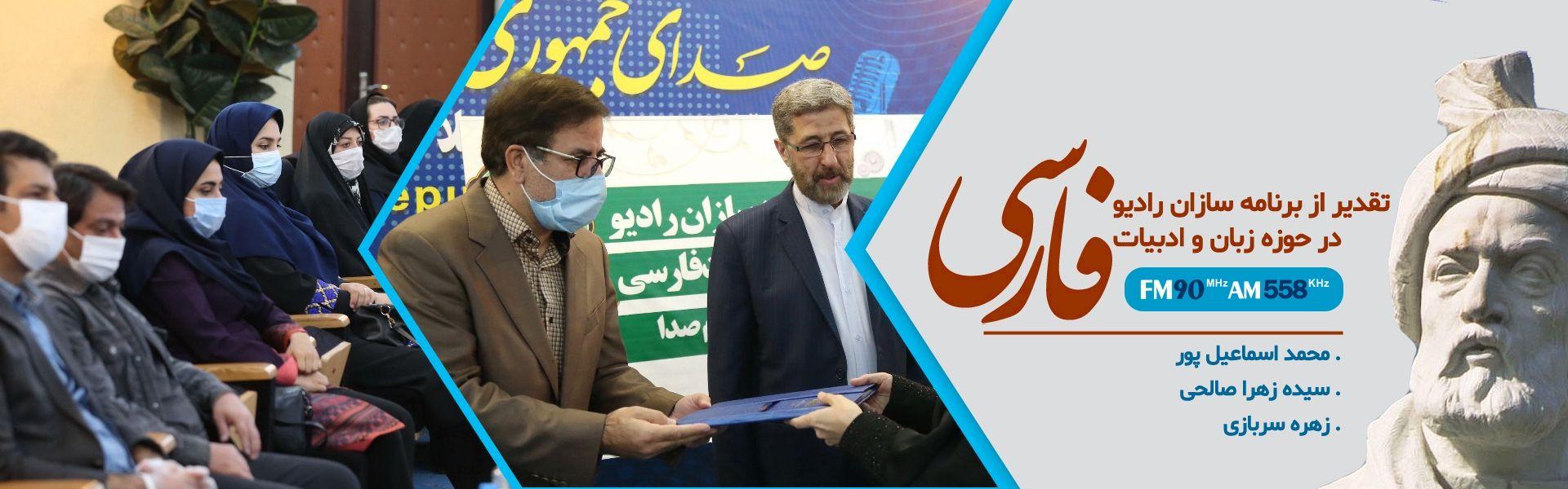 تقدیر از برنامه سازان رادیو در حوزه زبان و ادبیات فارسی