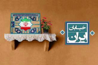حماسه در «خیابان ایران»