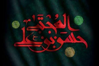 ویژه برنامه های رادیو ایران در سالروز شهادت امام حسن مجتبی(ع)
