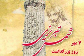 گرامیداشت  روز شمس تبریزی در رادیو ایران