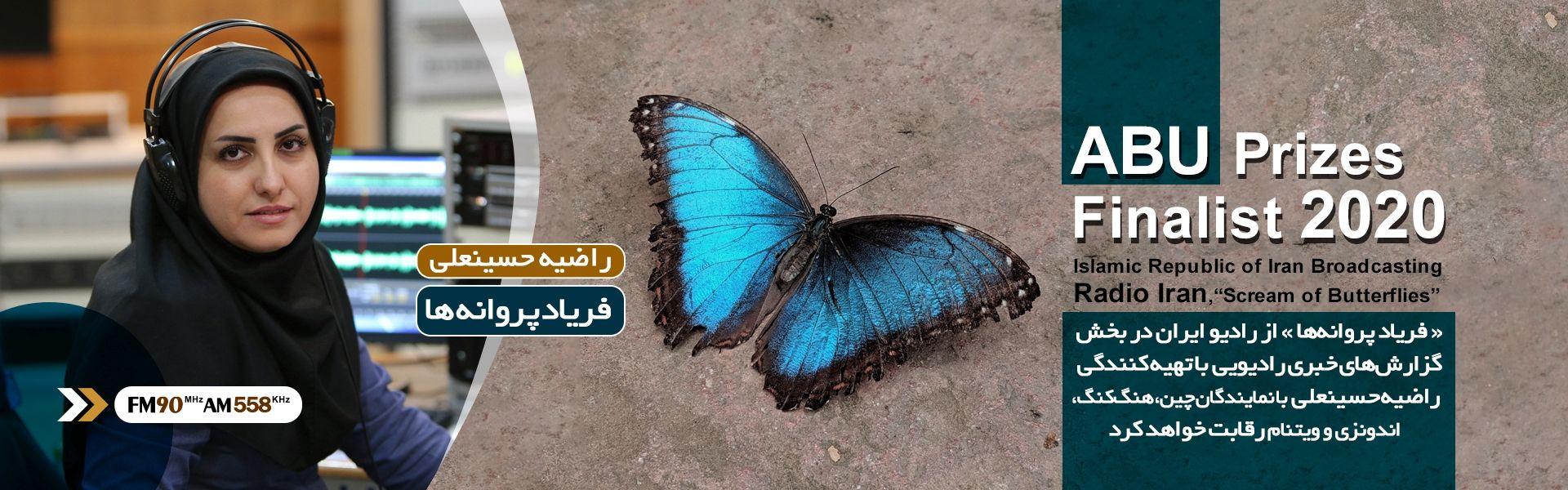 فریاد پروانه ها از رادیو ایران جزو سه اثر راه یافته از صدا و سیما به ABU
