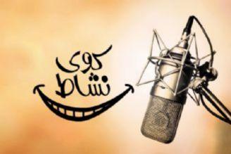 مهمانی پنجشنبه های رادیو ایران  به صرف شادی و خنده