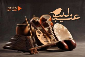 ناگفته هایی از موسیقی سنتی ایران در برنامه عندلیب