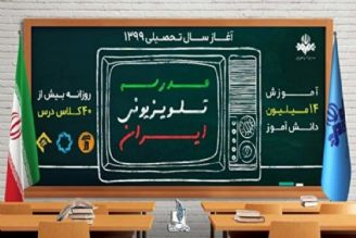 📺مدرسه تلویزیونی ایران، شنبه 3 آبان