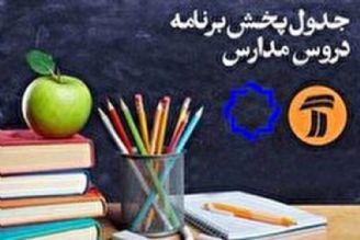 📺مدرسه تلویزیونی ایران، روز دوشنبه 5 آبان