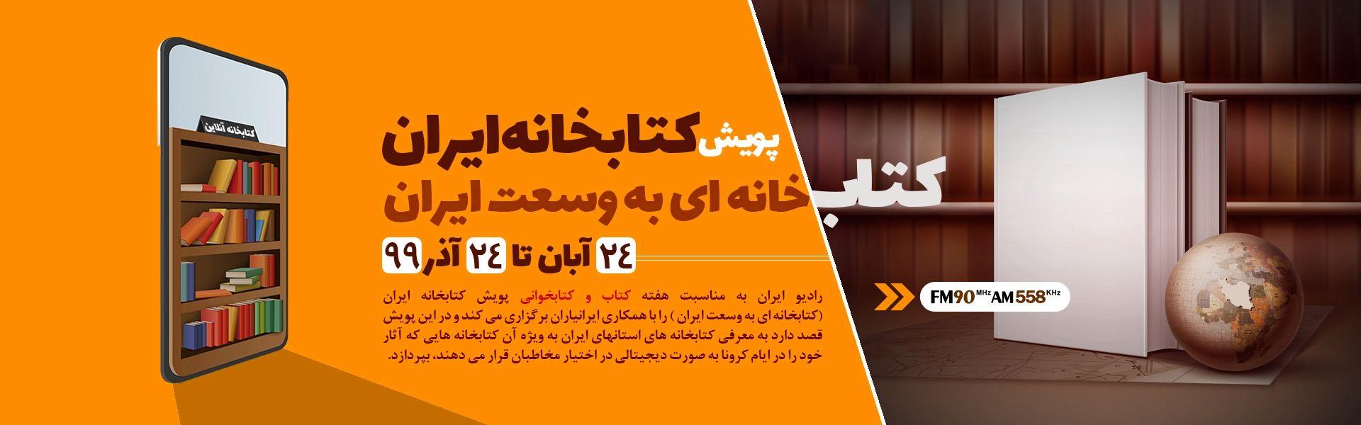 پویش کتابخانه ایران