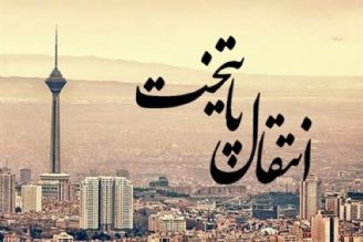 قزوین و كاشان دو شهر پیشنهادی برای انتقال پایتخت اداری از تهران