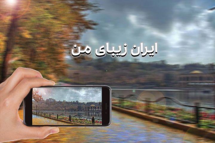 ایران زیبای من