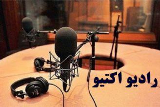 رادیو اکتیو