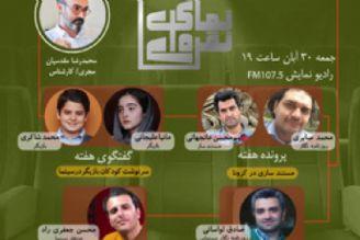 کودکان سینمای ایران از فراموش شدن میترسند