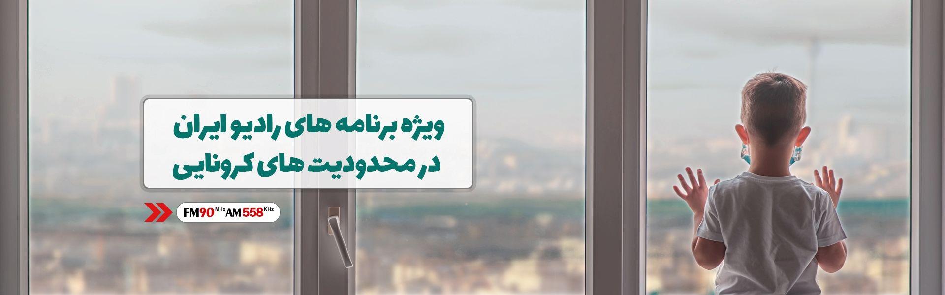 ویژه برنامه های رادیو ایران در محدودیت های کرونایی
