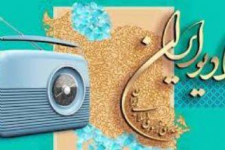 رادیو ایران؛ راهبرد كلان در وحدت ملی