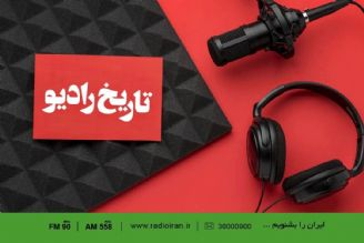 خسرو معتضد در رادیو ایران از «تاریخ رادیو » می گوید