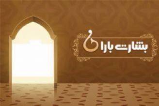 گرامیداشت شیخ مفید در «بشارت باران»