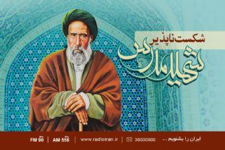 «شكست ناپذیر» را از رادیو ایران بشنوید
