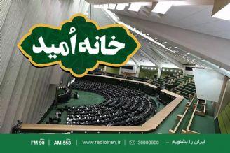 «خانه امید» ویژه روز مجلس