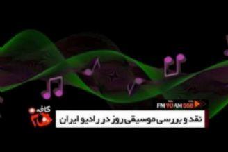 نقد و بررسی قطعه « رفیق آرزوهات باش» در كافه هنر رادیو ایران