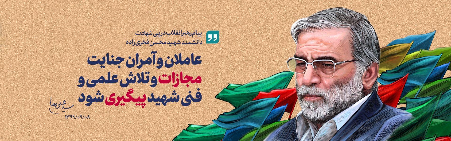 پیام رهبر انقلاب درپی ترور دانشمند هستهای شهید فخریزاده
