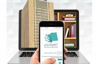 سامانه نمایشگاه مجازی کتاب از حضور یک میلیون کاربر پشتیبانی میکند