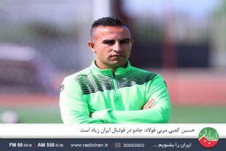 سحر و جادو در فوتبال ایران زیاد است