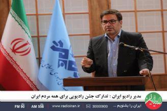 مدیر رادیو ایران : تدارك جشن رادیویی برای همه مردم ایران