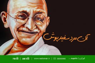 « آن مرد سفید پوش» روایتی از ترور مهاتما گاندی
