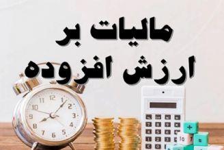 15 بهمن؛ آخرین مهلت تسلیم اظهارنامه مالیات بر ارزش افزوده / همه مشاغل مشمول مالیات بر ارزش افزوده نمیشوند