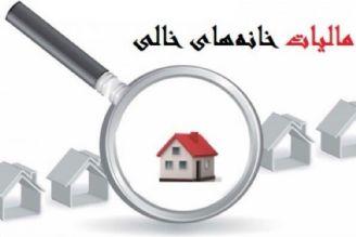متراژ خانه های خالی در تعیین مالیات نقشی ندارد
