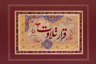 قرارتلاوت61/استاد عبدالباسط محمد عبدالصمد