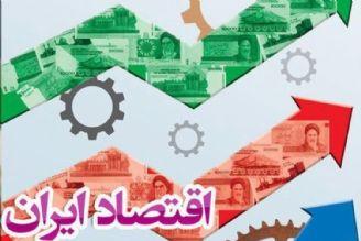 اقتصاد ایران نیازمند اصلاحات ساختاری است