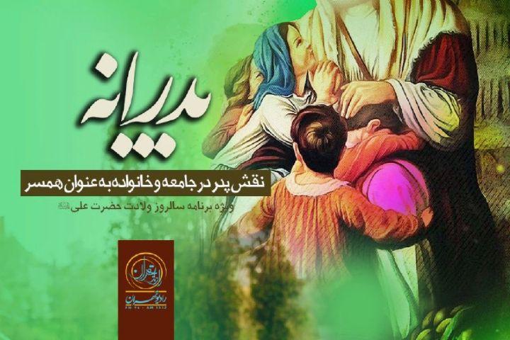 پدرانه، ویژه برنامه روز پدر رادیو تهران/ در مسابقه شرکت کنید و جایزه بگیرید