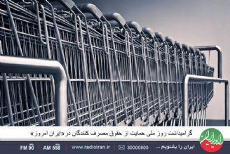 گرامیداشت روز ملی حمایت از حقوق مصرف كنندگان در«ایران امروز»