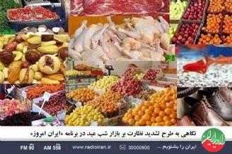 نگاهی به طرح تشدید نظارت بر بازار شب عید در برنامه «ایران امروز»