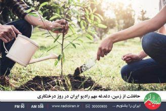 حافظت از زمین، دغدغه مهم رادیو ایران در روز درختكاری