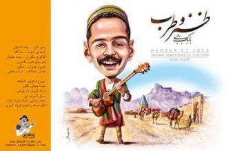 بابك رجبی آلبوم موسیقی طنز با لهجه اصفهانی منتشر كرد