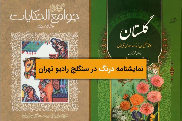 """مجموعه نمایشی""""درنگ"""" روی آنتن رادیو تهران"""