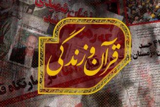 سبک زندگی قرآنی در «قرآن و زندگی»