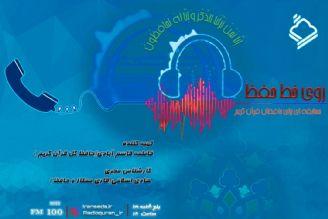 رقابت 96 حافظ قرآن در برنامه «روی خط حفظ»/ اعلام اسامی برندگان