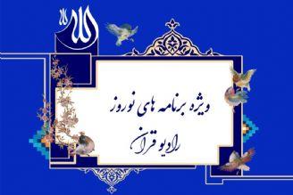 اعلام ویژه برنامه های رادیو قرآن در نوروز 1400/ ایجاد و تقویت روحیه امید و نشاط میان مخاطبان هدف اصلی برنامه ها
