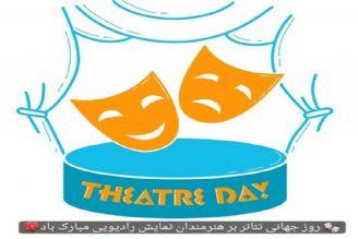 پیام صمیمانه مدیر کل هنرهای نمایشی و رادیو نمایش به مناسبت روز جهانی تئاتر