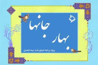 """احیای شب نیمه شعبان با ویژه برنامه ی """"بهار جانها"""" از رادیو قرآن"""