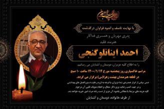 «احمد گنجی»، فردا در قطعه هنرمندان به خاک سپرده میشود